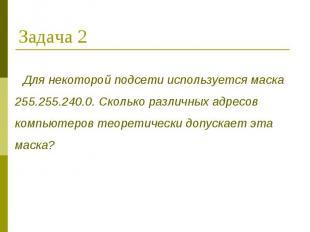 Задача 2 Для некоторой подсети используется маска 255.255.240.0. Сколько различн