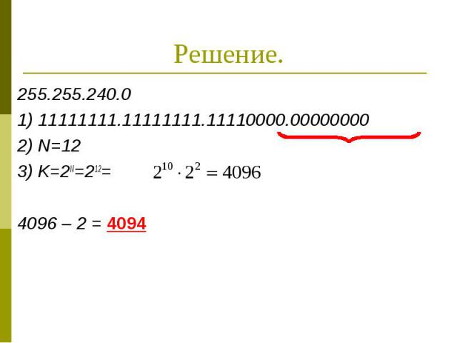 Решение.255.255.240.0 1) 11111111.11111111.11110000.00000000 2) N=12 3) K=2N=212= 4096 – 2 = 4094
