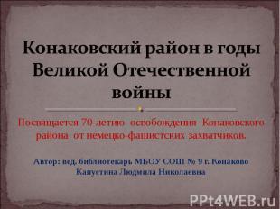 Конаковский район в годы Великой Отечественной войны Посвящается 70-летию освобо