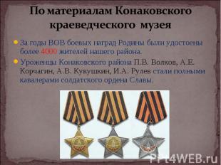 По материалам Конаковского краеведческого музеяЗа годы ВОВ боевых наград Родины