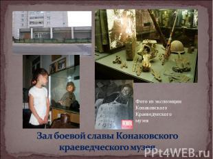 Фото из экспозиции Конаковского Краеведческого музея Зал боевой славы Конаковско