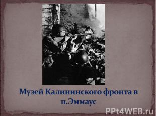Музей Калининского фронта в п.Эммаус