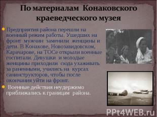 По материалам Конаковского краеведческого музея Предприятия района перешли на во