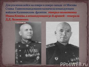 Для усиления войск на севере и северо-западе от Москвы Ставка Главнокомандования