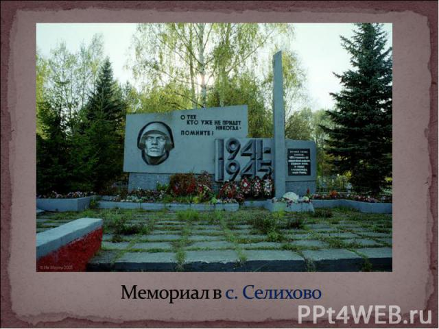 Мемориал в с. Селихово