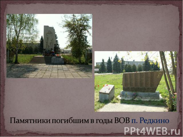 Памятники погибшим в годы ВОВ п. Редкино