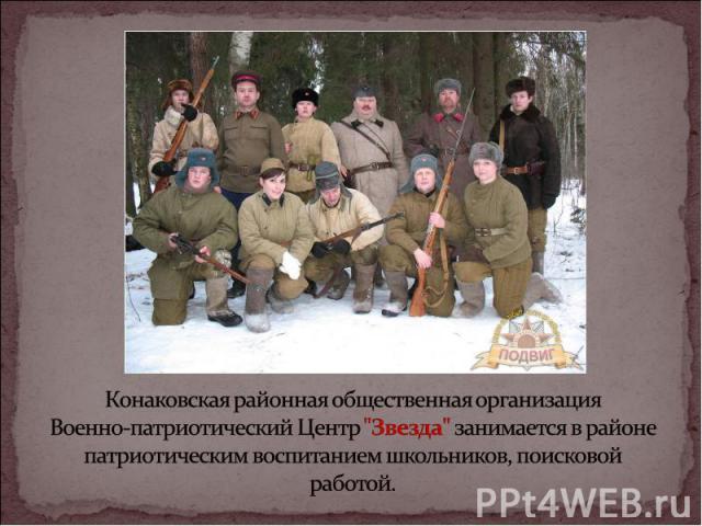 Конаковская районная общественная организация Военно-патриотический Центр
