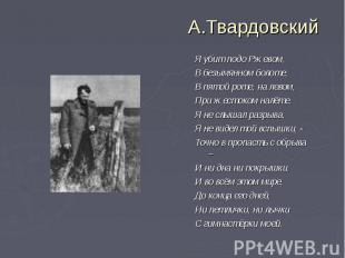 А.Твардовский Я убит подо Ржевом, В безымянном болоте, В пятой роте, на левом, П