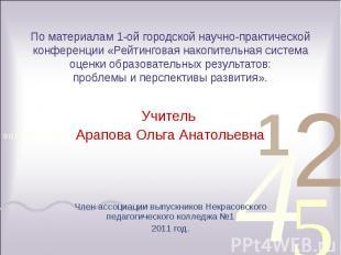 По материалам 1-ой городской научно-практической конференции «Рейтинговая накопи