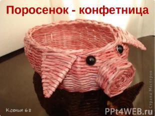 Поросенок - конфетница
