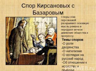 Спор Кирсановых с БазаровымСпоры этих персонажей раскрывают основную мысль роман