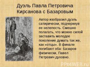 Дуэль Павла Петровича Кирсанова с БазаровымАвтор изобразил дуэль сатирически, по