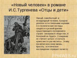 «Новый человек» в романе И.С.Тургенева «Отцы и дети»Умный, самобытный и незауряд