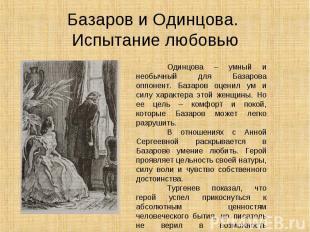 Базаров и Одинцова. Испытание любовью Одинцова – умный и необычный для Базарова