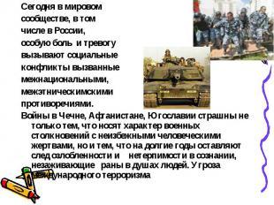 Сегодня в мировом сообществе, в том числе в России, особую боль и тревогу вызыва