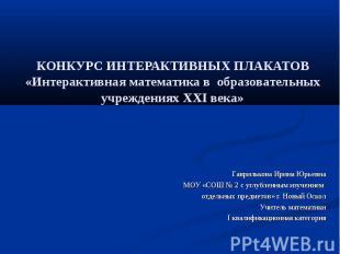 КОНКУРС ИНТЕРАКТИВНЫХ ПЛАКАТОВ «Интерактивная математика в образовательных учреж