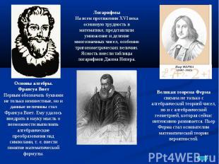 Логарифмы На всем протяжении XVI века основную трудность в математике, представл