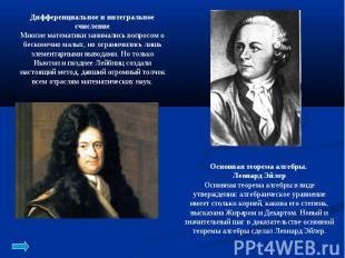 Дифференциальное и интегральное счисление Многие математики занимались вопросом