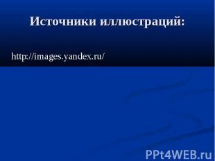 Источники иллюстраций:http://images.yandex.ru/