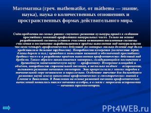 Математика (греч. mathematike, от máthema — знание, наука), наука о количественн