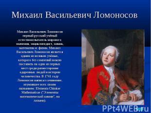 Михаил Васильевич Ломоносов Михаил Васильевич Ломоносов первый русский учёный ес