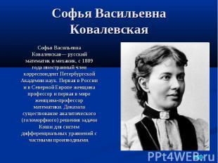 Софья Васильевна КовалевскаяСофья Васильевна Ковалевская— русский математик и ме