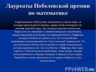 Лауреаты Нобелевской премии по математикеПервоначально Нобель внёс математику в