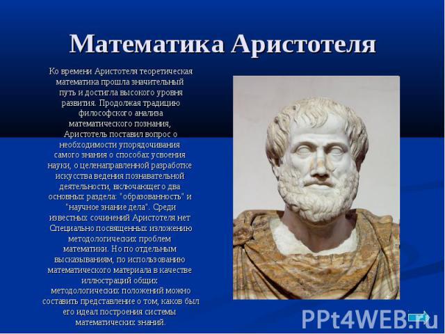 Математика АристотеляКо времени Аристотеля теоретическая математика прошла значительный путь и достигла высокого уровня развития. Продолжая традицию философского анализа математического познания, Аристотель поставил вопрос о необходимости упорядочив…