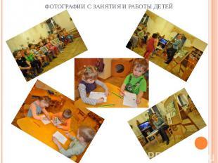 Фотографии с занятия и работы детей