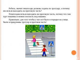 Ребята, значит пешеходы должны ходить по тротуару, а почему им нельзя выходить н