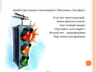 Давайте прослушаем стихотворение С.Михалкова «Светофор»: Если свет зажегся красн