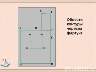 Обвести контуры чертежа фартука.