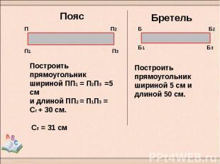 Пояс Построить прямоугольник шириной ПП1 = П2П3 =5 см и длиной ПП2 = П1П3 = Ст +