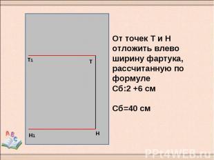От точек Т и Н отложить влево ширину фартука, рассчитанную по формуле Сб:2 +6 см