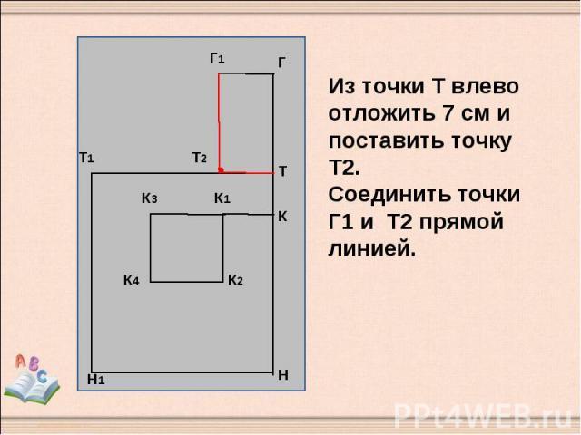 Из точки Т влево отложить 7 см и поставить точку Т2. Соединить точки Г1 и Т2 прямой линией.