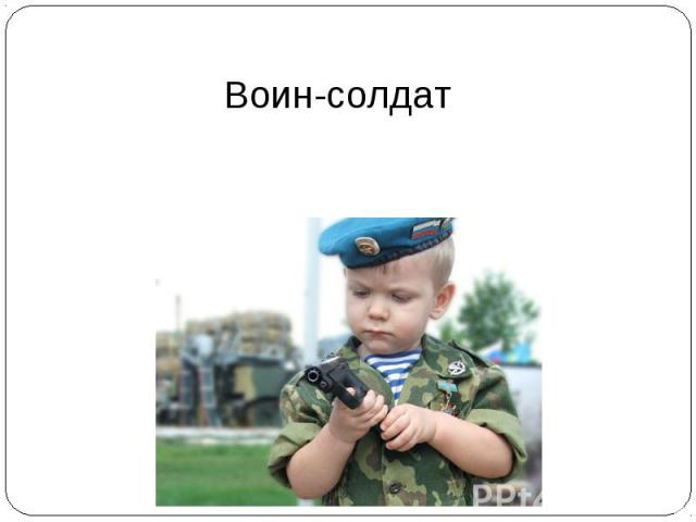 Воин-солдат