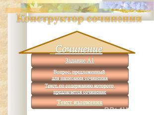 Конструктор сочинения