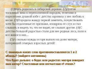 (1)Мать родилась в сибирской деревне. (2)Долгая тоскливая зима в переполненной н