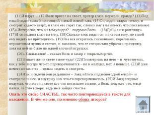 (11)И вдруг… (12)Волк присел на хвост, протер глаза: неужели правда? (13)Под елк