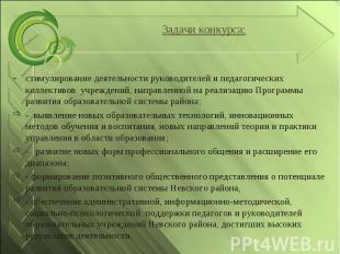 - стимулирование деятельности руководителей и педагогических коллективов учрежде