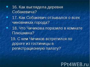 16. Как выглядела деревня Собакевича? 17. Как Собакевич отзывался о всех чиновни