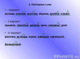 4. Подчеркни слова I вариант голова, ключик, козочка, дорога, грибок, глазки II
