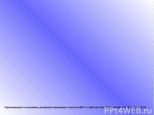Презентация составлена учителем начальных классов МОУ «СОШ им. Н.И. Вавилова № 6
