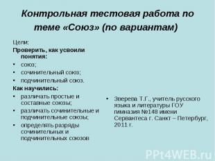 Контрольная тестовая работа по теме «Союз» (по вариантам) Цели: Проверить, как у