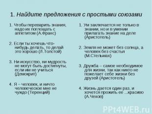 1. Найдите предложения с простыми союзами1. Чтобы переварить знания, надо их пог