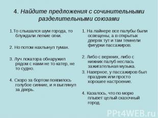 4. Найдите предложения с сочинительными разделительными союзами1.То слышался шум