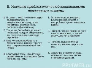 5. Укажите предложения с подчинительными причинными союзами1. В связи с тем, что