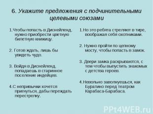 6. Укажите предложения с подчинительными целевыми союзами1.Чтобы попасть в Дисне