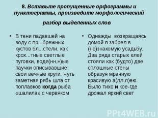 8. Вставьте пропущенные орфограммы и пунктограммы, произведите морфологический р