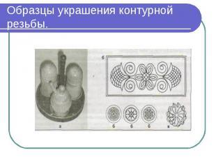 Образцы украшения контурной резьбы.